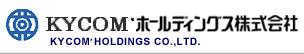 KYCOMホールディングス